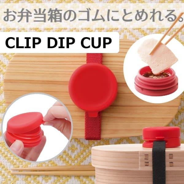 クリップディップカップ