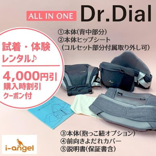 【レンタル試着】アイエンジェル/Dr.ダイヤル