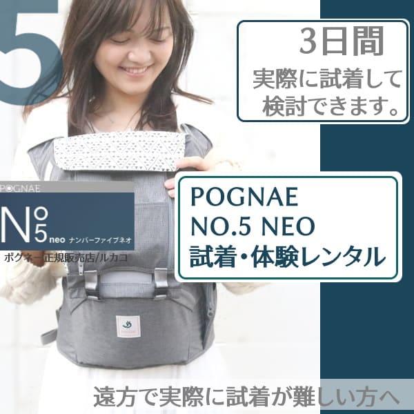 【レンタル試着】ポグネー/NO.5ネオ