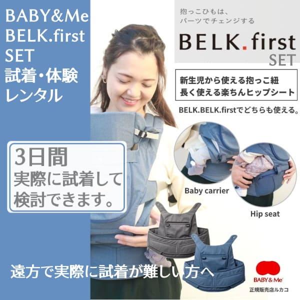【レンタル試着】ベビーアンドミー/ベルク