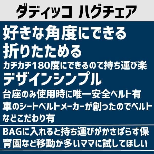 ダディッコ/ハグチェア