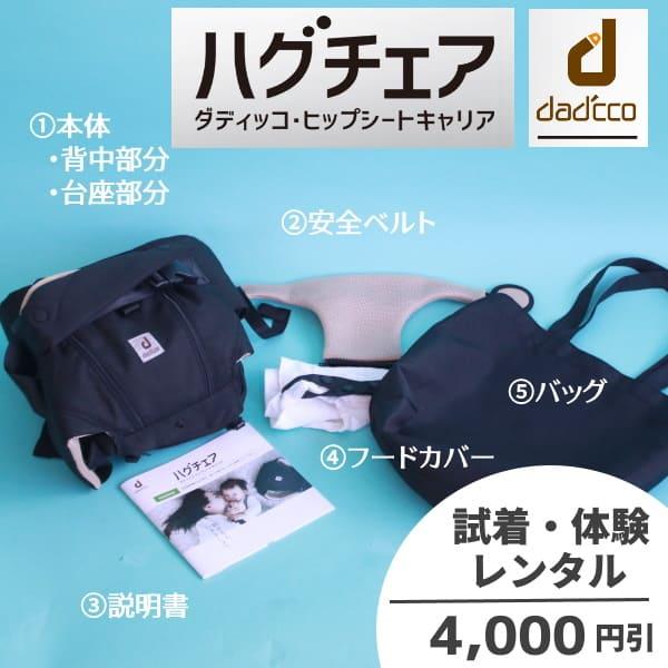 【レンタル試着】ダディッコ/ハグパパ