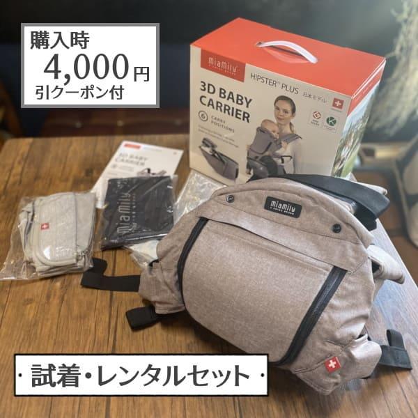 【レンタル試着】ミアミリー/ヒップスタープラス日本モデル