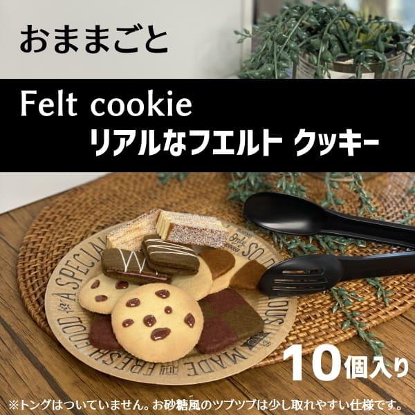 リアルなフエルトおままごと手作りクッキー