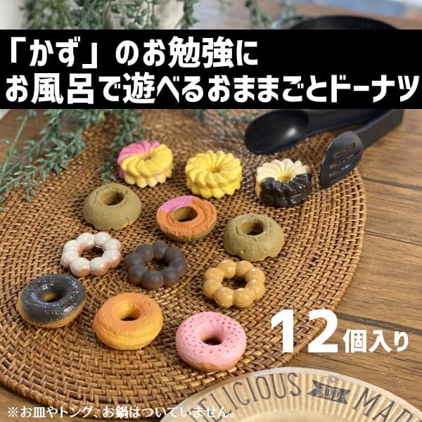 お風呂で遊べる数のお勉強ミニドーナツ
