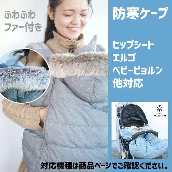 【抱っこ紐防寒ケープ】ヒップシートキャリア・抱っこ紐・ベビーカー対応撥水加工 発熱性中綿ファーフード付き
