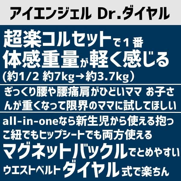 アイエンジェル/ドクターダイヤル