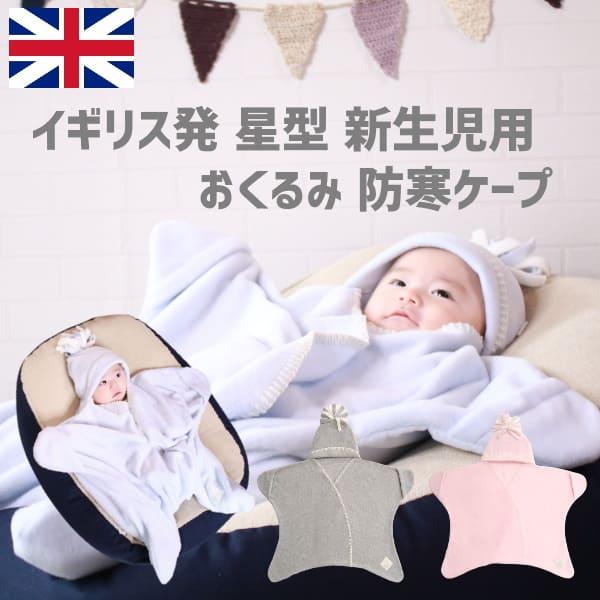 英国発【星型ベビーラップ】新生児用