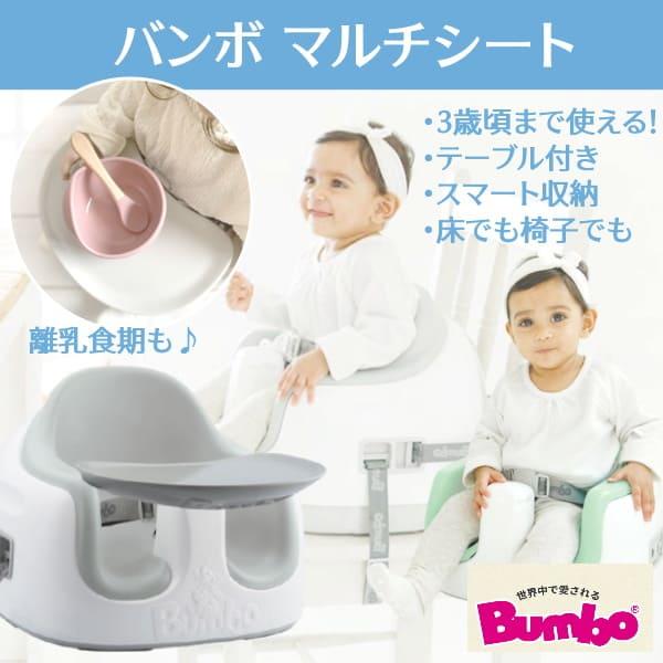 【バンボ マルチシート】離乳食やお食事ができるテーブル付き3歳まで長く使える