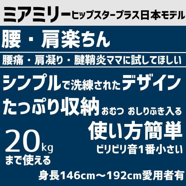ミアミリー/ヒップスタープラス日本モデル