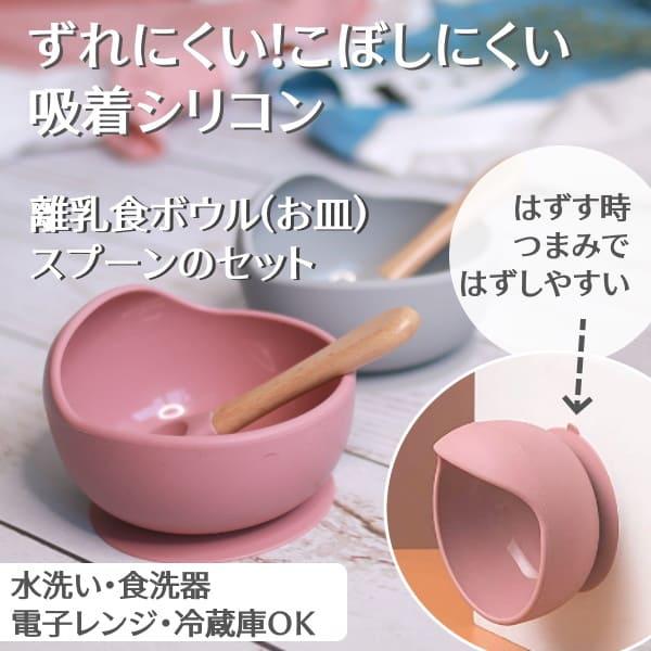【シリコン食器皿】こぼれにく吸着盤付き