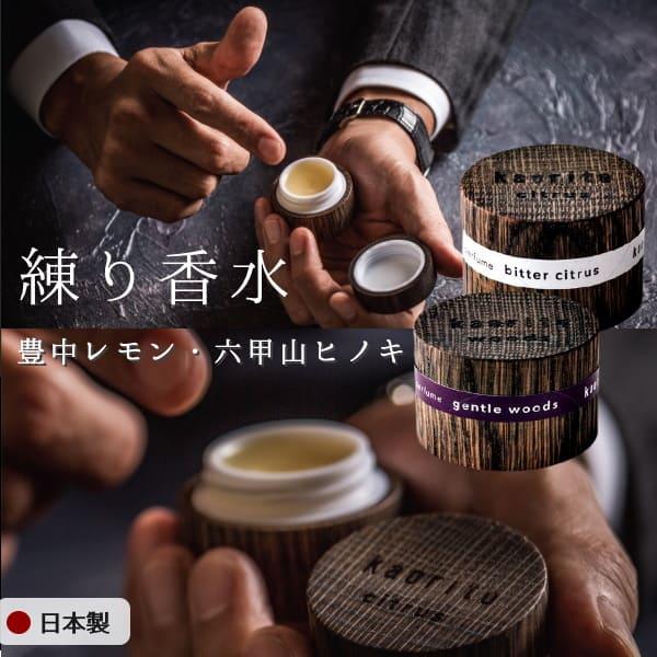 練り香水【kaorito/かおりと】豊中レモンと六甲山檜(ひのき)日本製