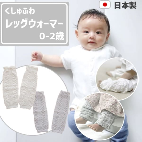 くしゅふわ【ベビーレッグウォーマー】0-2歳日本製