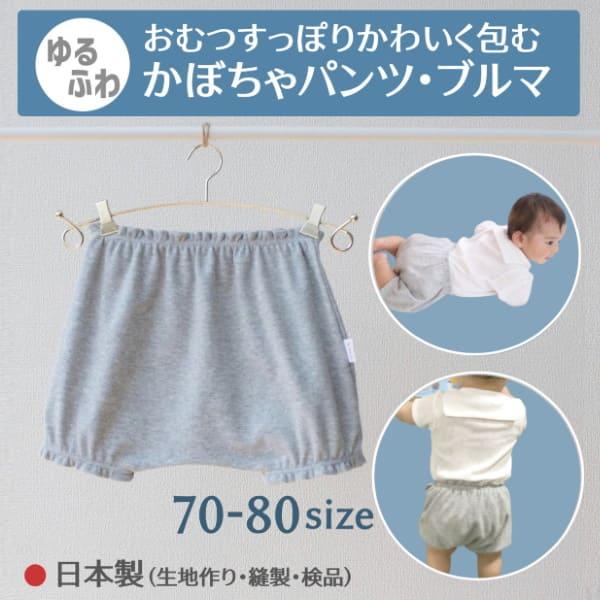 ゆるふわ【かぼちゃパンツ・ブルマ】日本製ブランド
