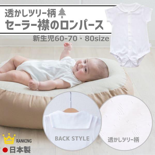 【7位】【セーラー襟のロンパース日本製】おしゃれな透かしツリー柄新生児60-70・80サイズ