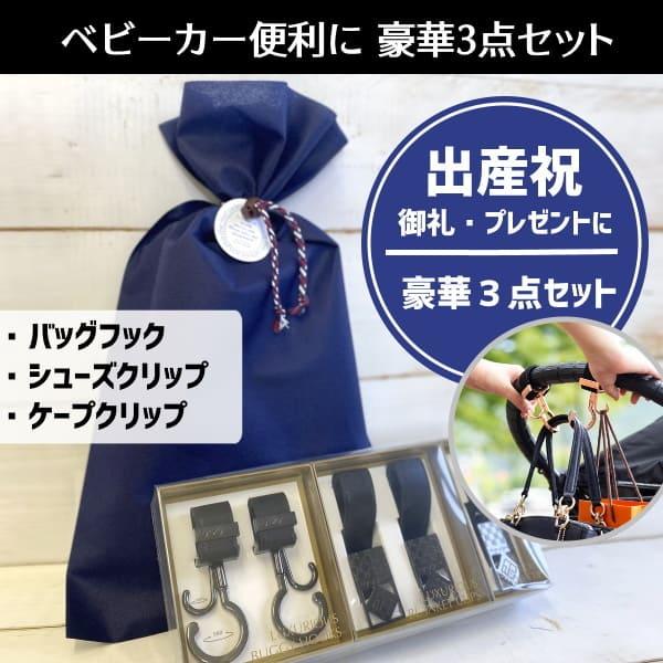 【出産祝】ベビーカー便利に豪華3点セット(ベビーカーフック・シューズクリップ・ブランケットクリップ)
