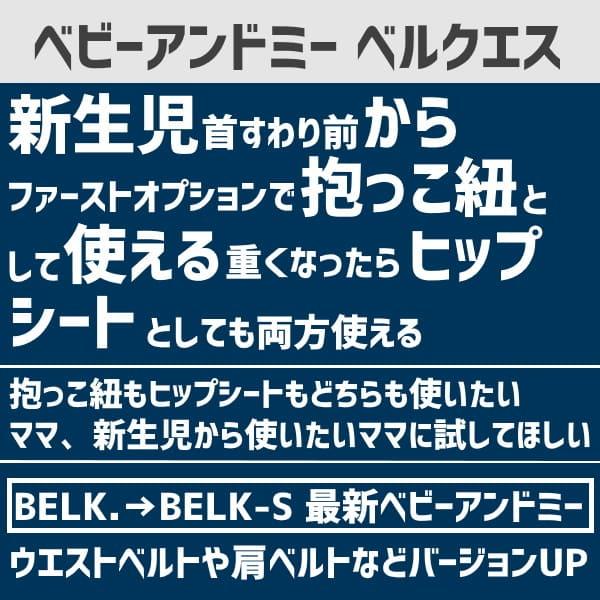 ベビーアンドミー/最新ベルクエス