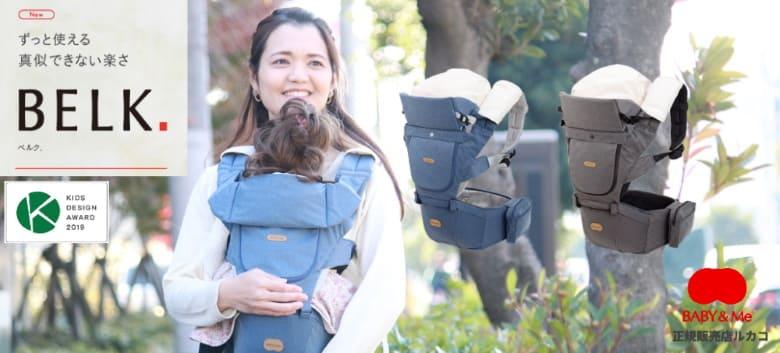 ベビーアンドミー ベルク・BELKは抱っこもおんぶもできる、新生児から使えるヒップシートキャリア通販