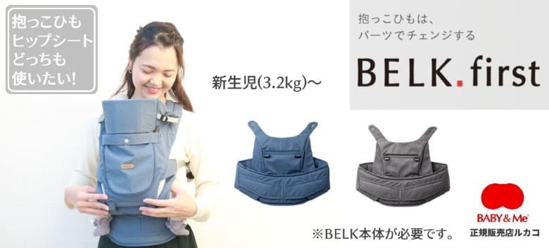 【ベビーアンドミー 正規販売店】ベルク・BELK、新生児から使える!抱っこ紐・ヒップシートは超便利