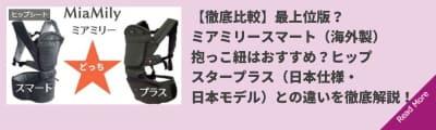 【徹底比較】最上位版?ミアミリースマート(海外製)抱っこ紐はおすすめ?ヒップスタープラス(日本仕様・日本モデル)との違いを徹底解説!