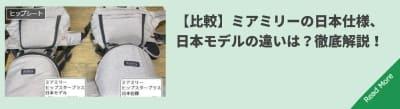 【比較】ミアミリーの日本仕様、日本モデルの違いは?徹底解説!