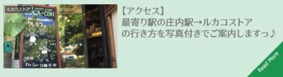 阪急宝塚線 庄内駅からルカコストアへの行き方