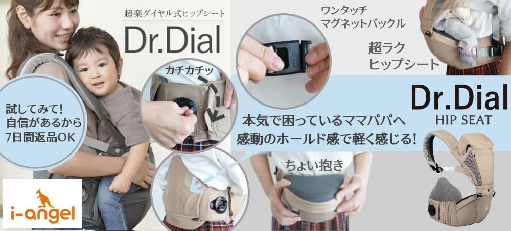 【i-angel】Dr.Dialダイヤル式抱っこ紐・アイエンジェル ヒップシートキャリア 【HIP SEAT】