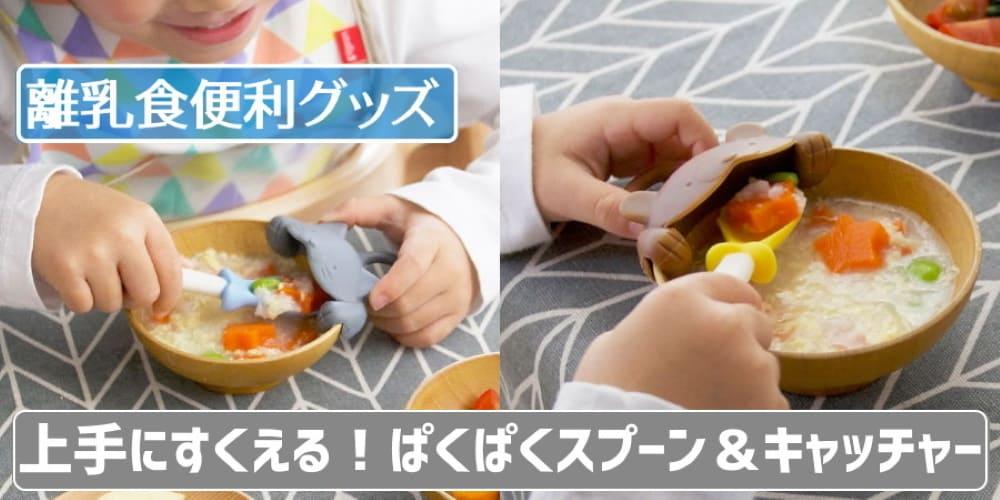 赤ちゃんから子どもの離乳食、楽しみながらこぼさず食べやすい 上手にすくえる ぱくぱくスプーン&キャッチャー