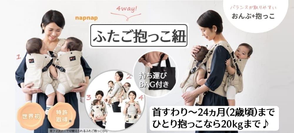 【双子抱っこ紐ナップナップ】napnap おんぶ抱っこ組み合わせ可のおすすめ世界初ツインズキャリー