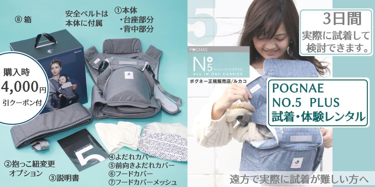 【ポグネー】ナンバーファイブ・プラス/NO.5 PLUSレンタル試着
