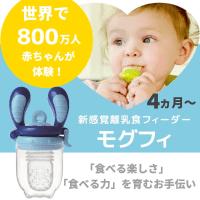 【モグフィ】離乳食フィーダー離乳食初期(ごっくん期)4ヵ月5ヵ月6ヵ月~離乳食中期(もぐもぐ期)7ヵ月8ヵ月9ヵ月自分のペースで食べれるおしゃぶり型容器モグフィ