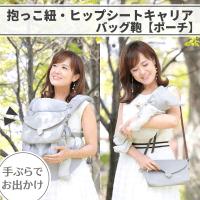 抱っこ紐バッグ鞄【ポーチ・ポシェット・ショルダーバッグ】抱っこ紐やヒップシートに荷物財布を入れて手ぶらでお出かけpomochi