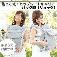 抱っこ紐バッグ鞄【リュック】抱っこ紐やヒップシートに荷物財布を入れて手ぶらでお出かけpomochi