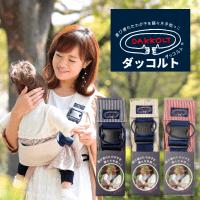 ダッコルト(DAKKOLT)ママイト1歳2歳3歳セカンド抱っこ紐 日本製で安心。折りたたみスリングでコンパクト。