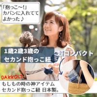 1歳2歳3歳のセカンド抱っこ紐ダッコルト日本製
