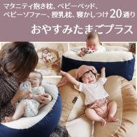【おやすみたまごプラス】赤ちゃん寝かしつけ授乳クッション ベビーベッド Cカーブ ソファー 妊婦抱き枕 新生児 双子にも 正規品 日本製