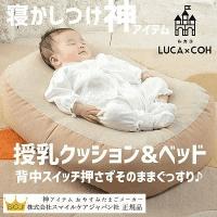【おやすみたまご】授乳クッション ベビーベッド Cカーブ 寝かしつけアイテム正規品 日本製