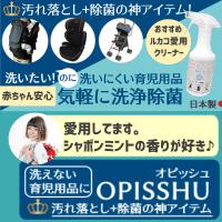 【育児用品の洗浄除菌クリーナー】オピッシュ抱っこ紐やヒップシート、ベビーカーやチャイルドシートを洗いたいを解決!除菌抗菌もできるクリーナー。