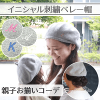 【ベレー帽】人気の親子お揃いとんがり帽子(ぼうし)コーデ(ベビー・キッズ・ママ)かわいいイニシャル刺繍セミオーダーおしゃれなライトグレー手洗い可