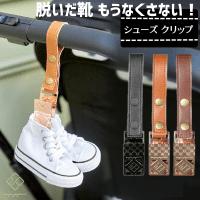 【シューズクリップ】赤ちゃん・ベビー靴をベビーカー・マザーズバッグ・抱っこ紐につけて、なくさない!