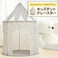 【キッズテントハウス】おしゃれなモノトーンのコンパクトでかわいい組み立て簡単!折りたたみおすすめプレイハウス お店屋さんごっこにも