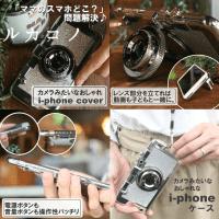 【ルカコノ】カメラみたいなおしゃれなi-phoneスマホアイフォンカバー(ケース)6,6S,6plus,7,8,7S,8S,7Plus,8Plus,x対応