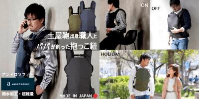 アンドロソフィー(ANDROSOPHY)土屋鞄出身の職人とパパが創った日本製のシンプルでおしゃれな抱っこ紐ベビーキャリア!