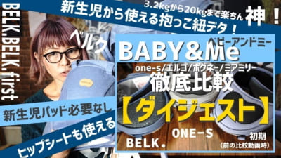 Baby&Me belk ベビーアンドミー ベルク 抱っこ紐比較動画【ダイジェスト】