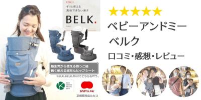 【口コミまとめ】ベビーアンドミー ベルク(belk)実際に購入した人の感想や選び方のわかりやすい徹底解説付き!お得に買える情報も!