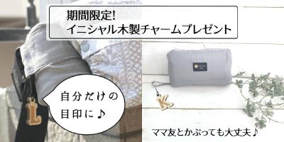 【ナップナップ コンパクト】で木製イニシャルチャームプレゼント