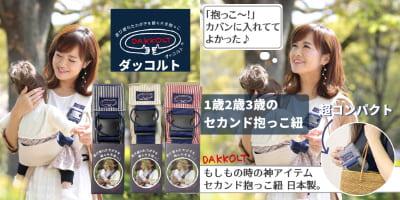 ダッコルト(DAKKOLT)ママイト1歳2歳3歳セカンド抱っこ紐 日本製で安心。折りたたみスリングでコンパクト