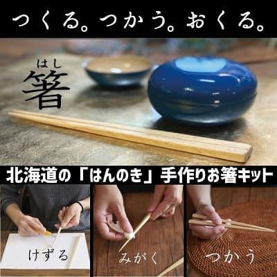 北海道の「はんのき」で創る手作りお箸キット