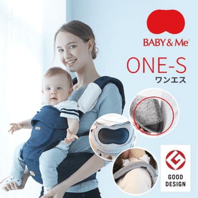 ベビーアンドミーのヒップシート ワンエス(baby&me ONE-S)オリジナル・ライト・SG