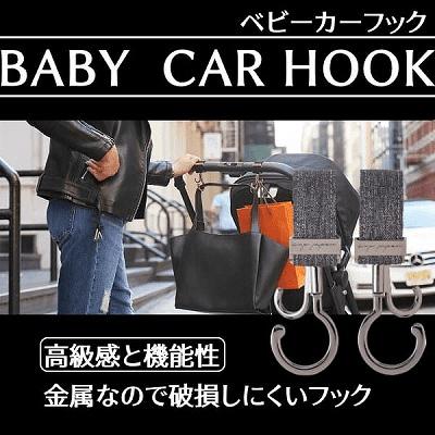 【ベビーカーフック】高級感シンプルデザイン。耐久性抜群!360度回転、ダブルフックのバギーフック2本セット